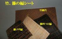 編みシート