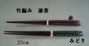 画像1: 漆竹編箸