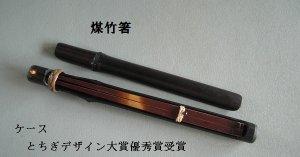 画像1: 煤竹箸1-1