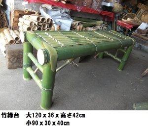 画像1: 竹縁台