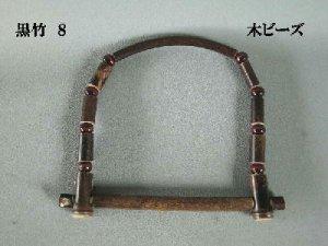 画像1: 黒竹8