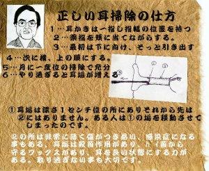 画像2: 竹ミニ耳かき1