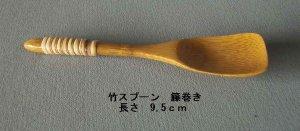 画像1: 竹スプーン10