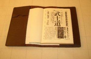 画像3: 虎竹ブックカバー