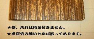画像4: 虎竹ブックカバー